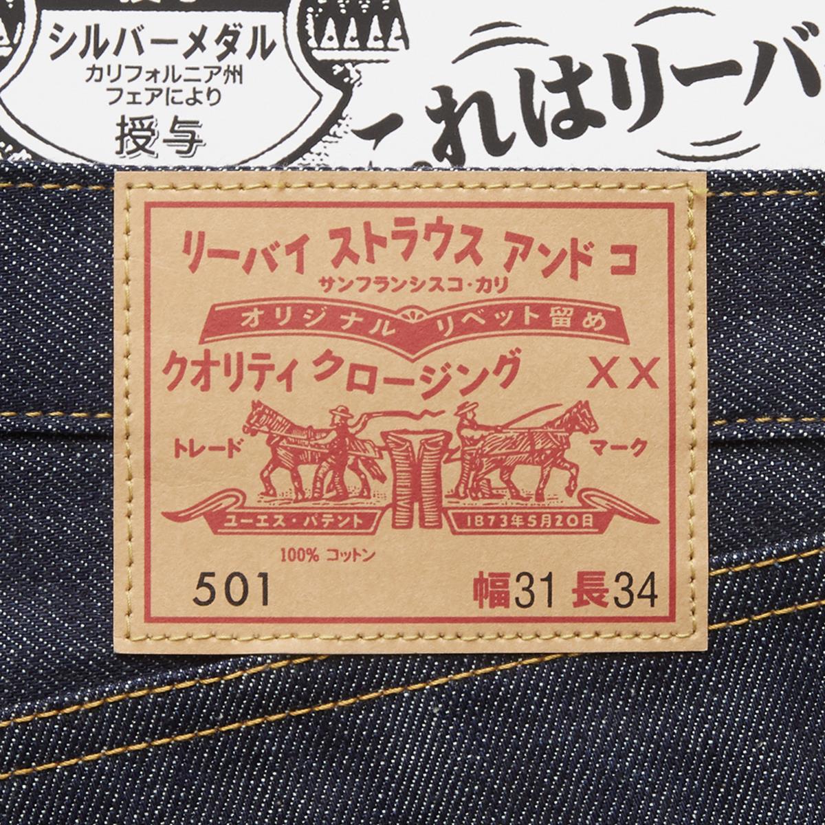 levis vintage clothing denim giapponese (1)