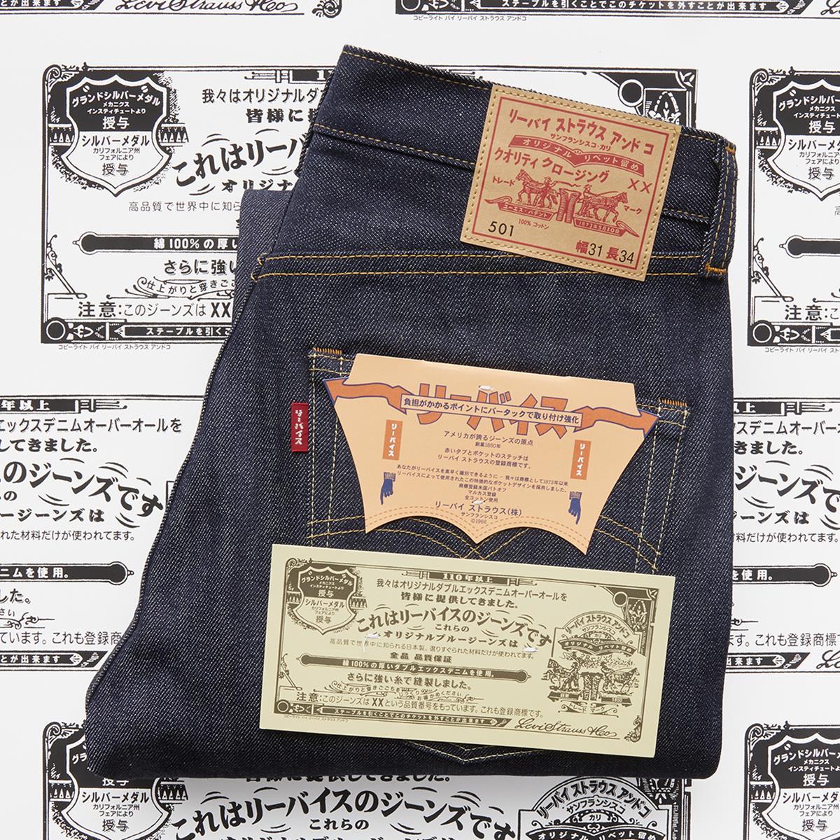 levis vintage clothing denim giapponese
